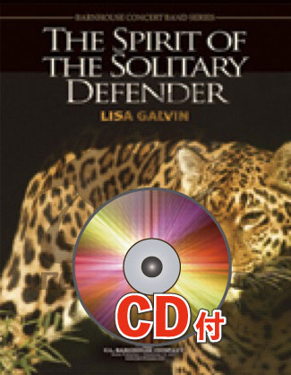 The Sprits of the Solitary Defender(孤独な防御者の心)- ガルヴィン